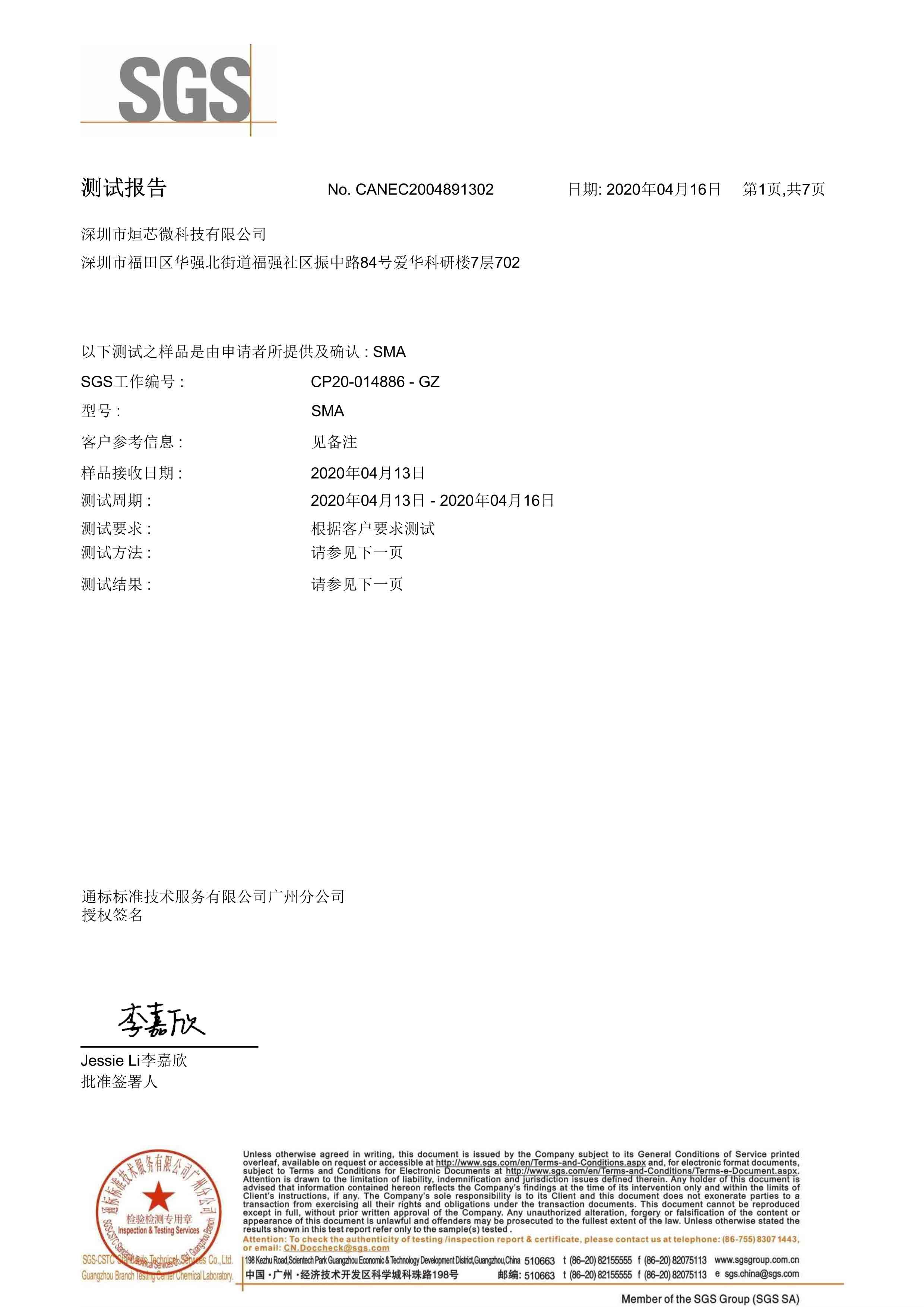 SGS中文版
